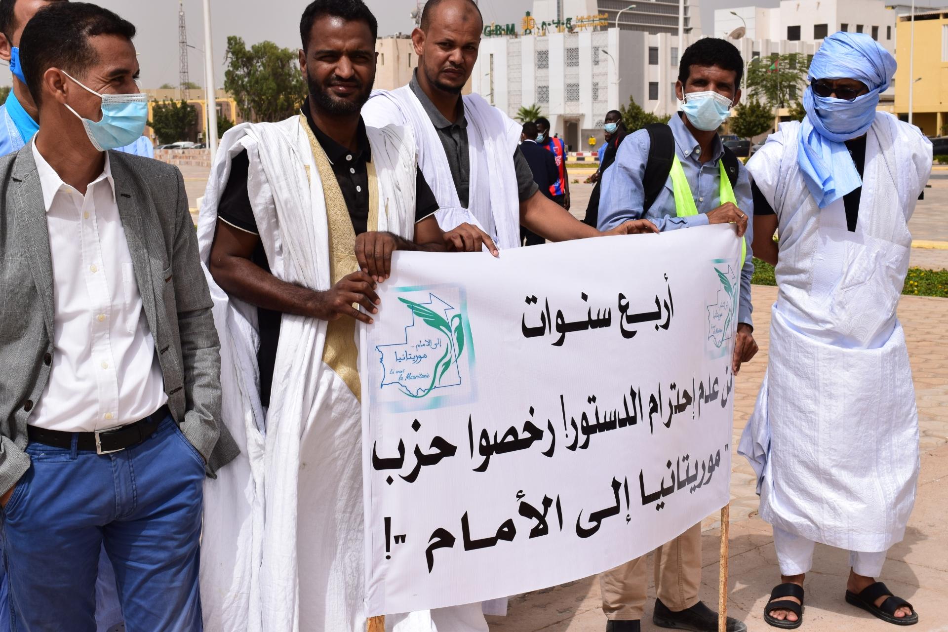 """""""إلى الأمام موريتانيا"""" يحتج من أجل الترخيص"""